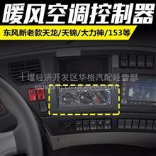 东风天龙天锦大力神153紫罗兰三环暖风空调控制器空调控制器面板/空调控制器面板