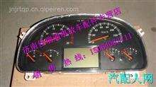 AZ9600585002重汽斯太尔王驾驶室配件组合仪表总成