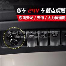 车载自动点烟器电子点火器车载24v点烟器汽车点烟器插头货车通用/点烟器插头货车通用