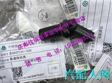200V27120-7038重汽豪沃T7H曲轴转速传感器/ 200V27120-7038