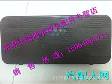 WG1684778011重汽新斯太尔D7B扬声器罩/WG1684778011