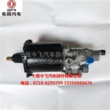 原厂配件 东风离合器助力器总成 离合器总泵 1608ZD2A-010/ 1608ZD2A-01