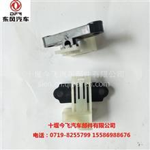 东风商用车纯正配件雷诺刹车灯开关踏板支架/3504120-C0101