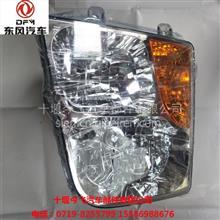 东风原厂配件 东风天锦一代前组合大灯总成 3772010/020-C1100