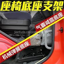 东风天龙天锦大力神153气囊座椅改装支架配件140机械弹簧座椅底座 /机械弹簧座椅
