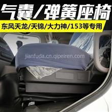东风天龙天锦大力神153汽车座椅140气囊弹簧减震座椅司机座椅总成 /弹簧减震座椅
