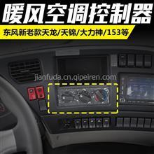 东风天龙天锦大力神153紫罗兰三环暖风空调控制器空调控制器面板 /暖风空调控制器