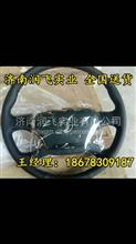 重汽豪沃驾驶室方向盘总成 豪沃T5G方向盘转向盘总成 原厂方向盘/18678309187