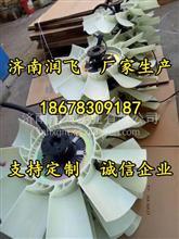 重汽豪沃风扇叶总成 豪沃风扇叶 风扇离合器总成 风扇叶配件厂家/18678309187