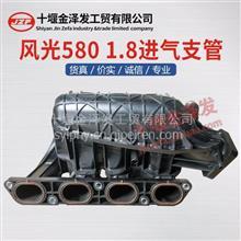 东风风光580 1.8L 手动挡自动挡进气歧管进气支管原装正品/1008100-K00-00