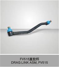 三菱水泥搅拌车、泵车配件 FV515转向直拉杆/ FV515转向直拉杆