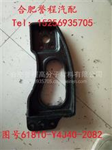 JAC江淮格尔发亮剑重卡原厂纯正配件前下部防护左支座总成/25360-Y54A0