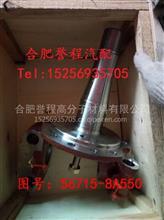 JAC江淮格尔发亮剑重卡原厂纯正配件左右转向节总成/56715-8A550驾驶室价格