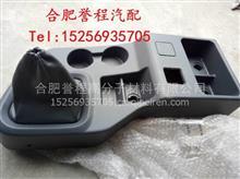 JAC江淮格尔发亮剑重卡原厂纯正配件变速箱操纵杆盖总成/51840-81002驾驶室价格