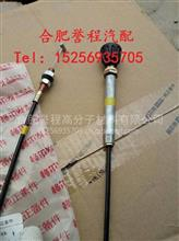 JAC江淮格尔发亮剑重卡原厂纯正配件手油门拉线32770-6A001/格尔发手油门拉线