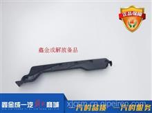 青岛解放JH6 原厂杠装饰板 保险杠两侧立条 /2803031/32B1063-R2