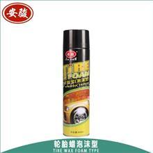 安骏轮胎光亮剂汽车美容养护用品轮胎上光增亮泡沫清洁剂 热/12213