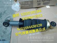 AZ1664430120  重汽豪沃T7HAOKA空气弹簧气囊减震器总成/AZ1664430120