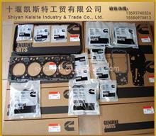 康明斯机油冷却器垫片组件 发动机冷却系附件 发动机密封垫/3977913/4955229/4955230