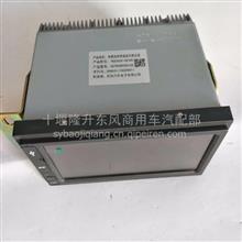 7920520-C6100东风天龙旗舰车载信息终端显示屏汽车行驶记录仪/7920520-C6100/CA79200030120