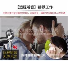 北京可听音汽车定位器安装/1
