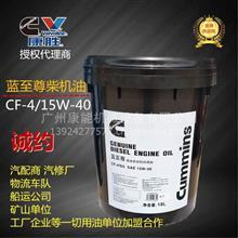 蓝至尊机油CF-4/15W-40 18L康明斯柴油发动机润滑油 美国康胜/11AF4518