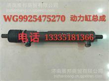 WG9531470025 重汽豪瀚转向助力缸/WG9531470025