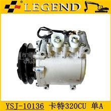 卡特320CU(320B)空调压缩机/压缩泵/YSJ-10136