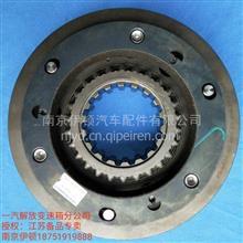 一汽解放变速箱同步器总成FA0L/1701550FA0L