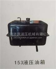 东风153液压油箱厂家配件厂家电话18010856464/各种车型液压系统配件齐全