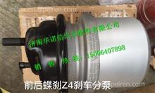 重汽豪沃T7H制动气室总成 812W50410-6883/ 812W50410-6883