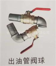 通用车型出油管阀球厂家配件厂家电话18010856464/各种车型液压系统配件齐全