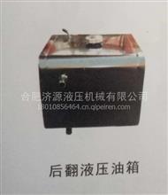 后翻液压油箱厂家配件通用车型厂家电话18010856464/各种车型液压系统配件齐全