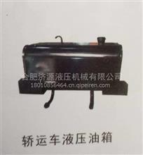 轿运车液压油箱厂家配件通用车型厂家电话18010856464/各种车型液压系统配件齐全