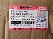 东风天龙旗舰离合器盖压盘 1601090-TF450/1601090-TF450