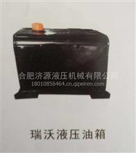 瑞沃液压油箱厂家配件通用车型厂家电话18010856464/各种车型液压系统配件齐全