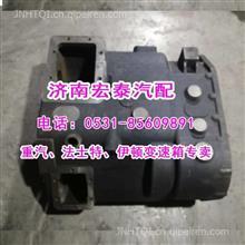 1701031-A7G 变速箱壳体一汽十档变速箱/1701031-A7G