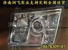 重汽斯太尔雾灯 斯太尔前照大灯 前组合大灯 LED大灯厂家斯太尔/18678309187
