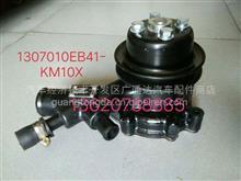 无锡柴490 485水泵 1307010EB41-KM10Ⅹ单槽/1307010EB41-KM10Ⅹ水泵