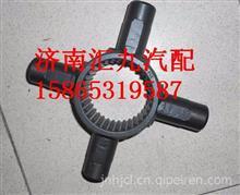 AZ9970320150重汽豪沃70矿十字轴/AZ9970320150