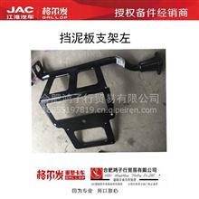 JAC江淮格尔发挡泥板支架左边尾灯支架新款三个安装眼40F0/格尔发原厂配件批发零售