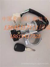 重汽豪瀚配件豪瀚驾驶室点火锁 豪瀚钥匙启动开关AZ9525580112/AZ9525580112