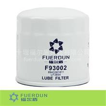 福尔盾  机油滤清器  F93002 LF3854 Fuerdun/F93002 LF3854 Fuerdun