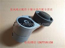 东风天龙雷诺发动机发电机皮带涨紧轮/D5010224457