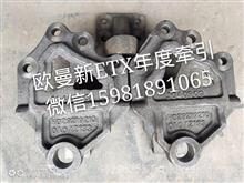 欧曼新ETX年度原厂左前簧前支架/H0292192100A0