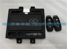 36V-60010  华菱汉马H7 H6 H9 华菱重卡 之星 车身控制器(BCM)/36V-60010