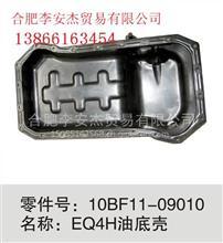 东风天锦汽车4H发动机油底壳10BF11-09010/东风商用车原厂配套配件批发零售