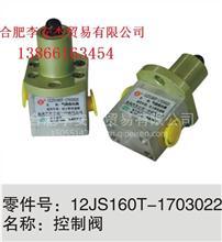 东风法士特变速箱气路控制阀12JS160T-1703022/东风商用车原厂配套配件批发零售