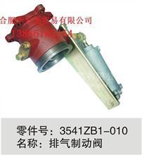 东风天龙大力神排气制动阀3514ZB1-010/东风商用车原厂配套配件批发零售