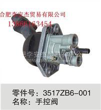 东风大力神挂车紫罗兰手控阀3517ZB6-001/东风商用车原厂配套配件批发零售